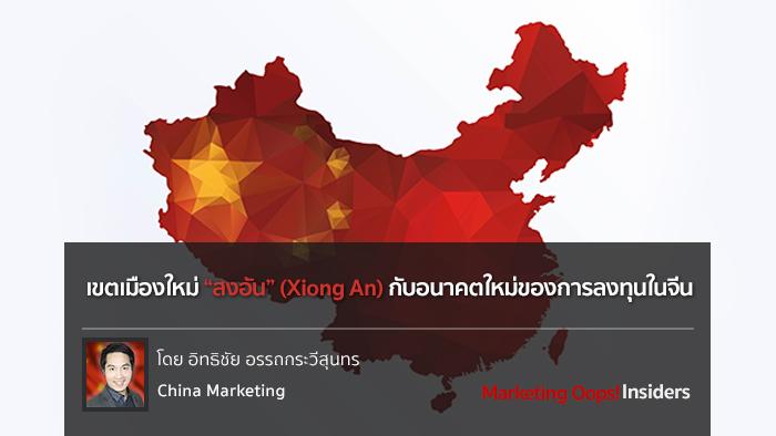 """เขตเมือง """"สงอัน"""" (Xiong An) กับอนาคตใหม่ของการลงทุนในจีน"""