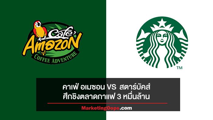 เทียบฟอร์ม!! คาเฟ่ อเมซอน VS สตาร์บัคส์ ศึกชิงตลาดกาแฟ 3 หมื่นล้าน