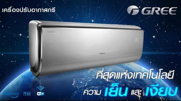ใหญ่ให้โลกรู้ GREE ผู้ผลิตเครื่องปรับอากาศอันดับ 1 ของโลก ส่งนวัตกรรมความเย็นถึงไทยแล้ว