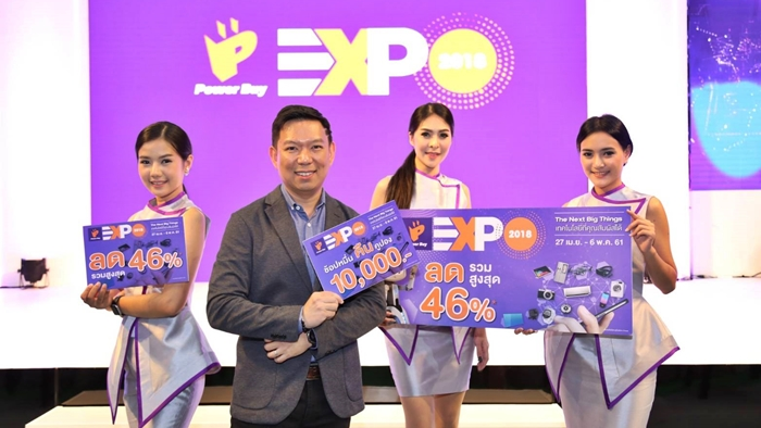 พาช้อปมหกรรม Power Buy EXPO 2018 เปลี่ยนบ้านธรรมดาให้เป็นบ้านระบบ AI ด้วยเทคโนโลยีที่คุณสัมผัสและเป็นเจ้าของได้ในราคาเบาๆ สบายกระเป๋า