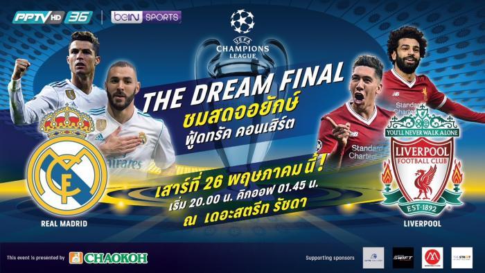 """พีพีทีวี ยิงสด ศึกฟุตบอล UEFA รอบชิงฯ 26 พ.ค.นี้ เปิดจอร่วมเชียร์ """"ราชันชุดขาว"""" ปะทะ """"หงส์แดง"""""""