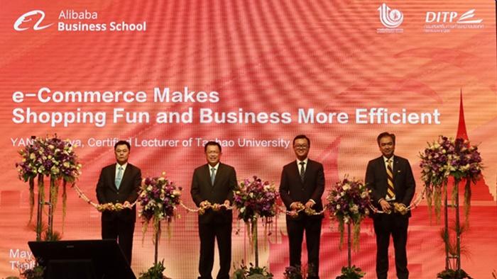 วิทยาลัยธุรกิจอาลีบาบา ร่วมกับภาครัฐ เปิดคอร์สอบรมเสริมศักยภาพเอสเอ็มอีไทย