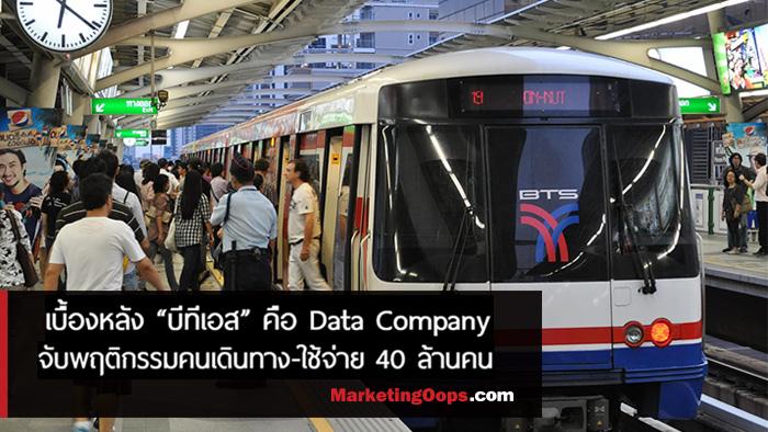 """""""บีทีเอส"""" ไม่ใช่แค่รถไฟฟ้า แต่ยังเป็น """"Data Company"""" จับพฤติกรรมคนเดินทาง-ใช้จ่าย 40 ล้านคน"""