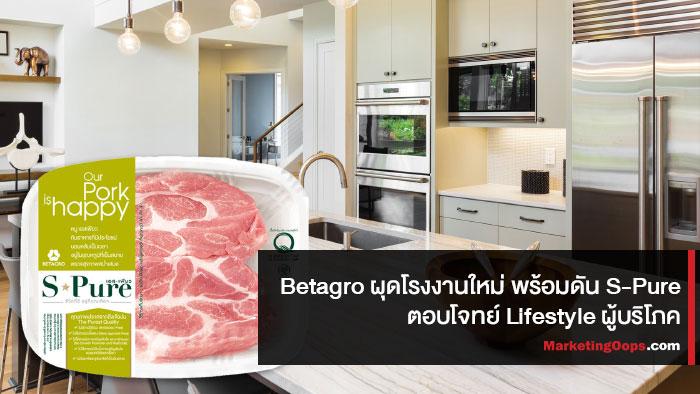 Betagro เตรียมผุดโรงงานขยายการผลิต พร้อมดัน S-Pure สู่ระดับพรีเมี่ยมตอบโจทย์ Life Style ผู้บริโภคยุคใหม่
