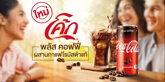 """เปิดตัว """"โค้ก พลัส คอฟฟี่"""" ผสานกาแฟโรบัสต้าแท้ ครั้งแรกในประเทศไทย ต่อยอดความเป็นผู้นำตลาด"""