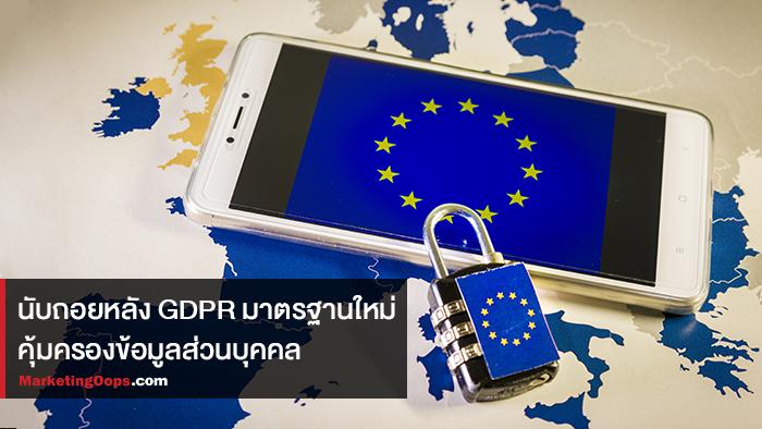 นับถอยหลัง 25 พฤษภาคม GDPR มาตรฐานใหม่คุ้มครองข้อมูลส่วนบุคคล มีผลบังคับใช้ กระทบธุรกิจไทยแค่ไหนมาดูกัน