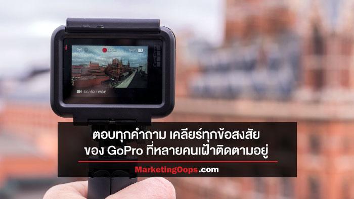 ตอบทุกคำถาม เคลียร์ทุกข้อสงสัยกับอนาคตและทิศทางของ GoPro ที่หลายคนเฝ้าติดตามอยู่