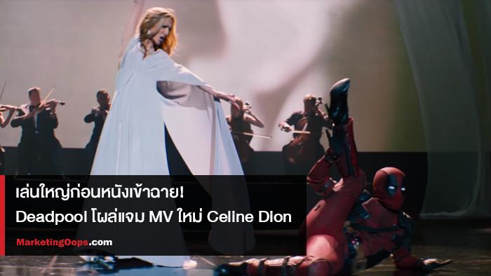 สวยพี่สวย! เมื่อ Deadpool รับบทเป็นแดนเซอร์สุดป่วนใน MV กับ Celine Dion