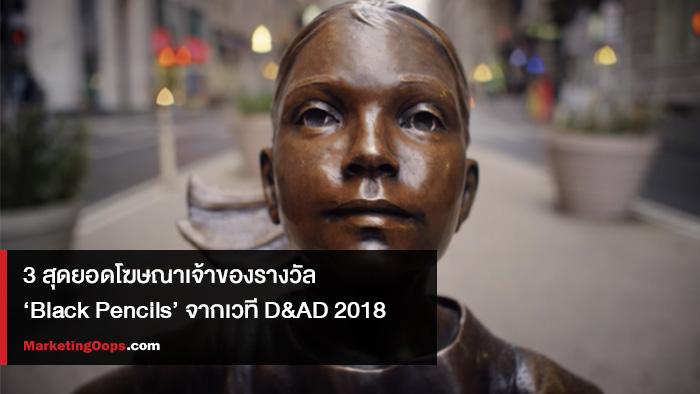 3 สุดยอดโฆษณา เจ้าของรางวัล Black Pencil จากเวที D&AD 2018