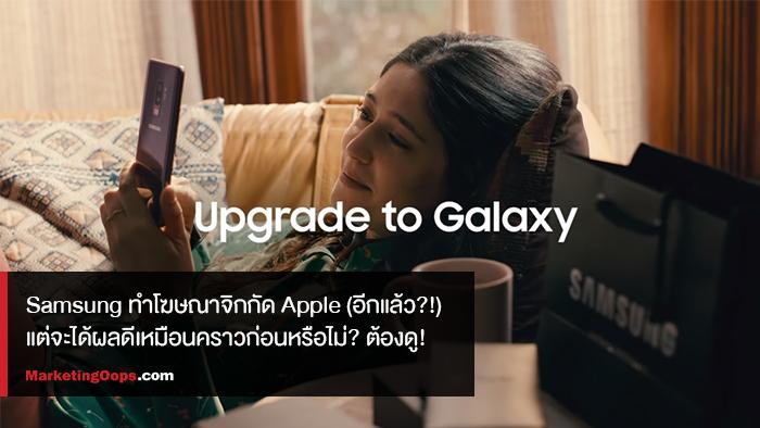 Samsung ทำโฆษณาจิกกัด Apple (อีกแล้ว?!) แต่จะได้ผลดีเหมือนคราวก่อนหรือไม่?