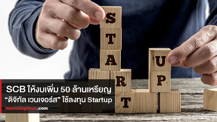 """ทำไม SCB ไฟเขียวอีก 50 ล้านเหรียญให้ """"ดิจิทัล เวนเจอร์ส"""" ทุ่มทุนกับภารกิจ Startup"""