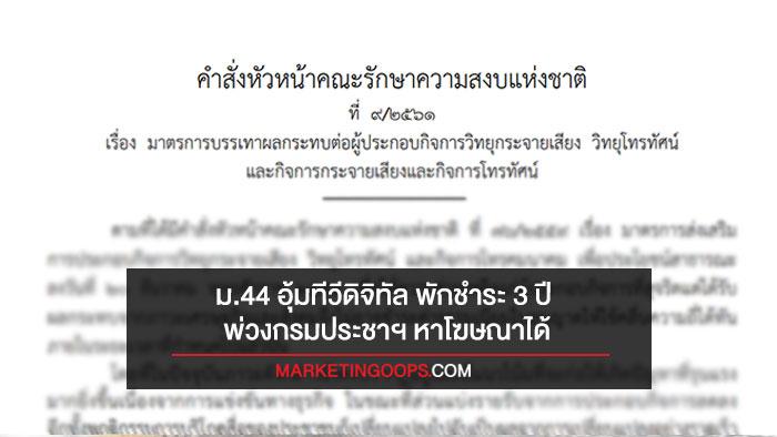 ม.44 อุ้มทีวีดิจิทัล พักชำระจ่ายค่าธรรมเนียมใบอนุญาต 3 ปี- ช่อง 11 มีโฆษณาได้