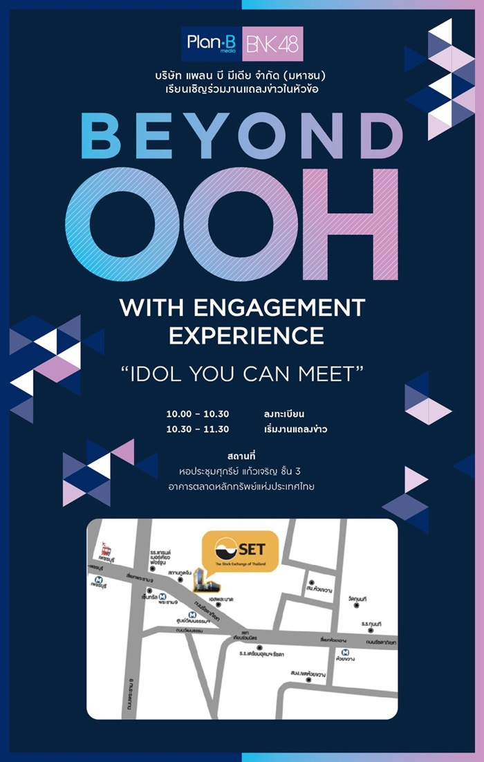 Invitiation BEYOND OOH WITH ENGAGEMENT EXPERIENCE