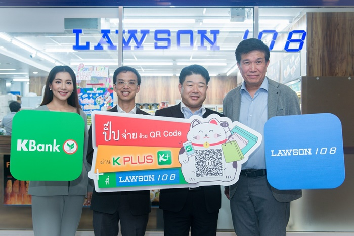 KBank-LAWSON108
