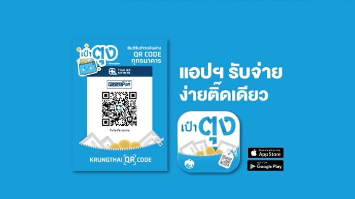 'เป๋าตุง กรุงไทย' ทางออกของพ่อค้าแม่ค้ายุคใหม่ ตอบโจทย์การชำระเงินอย่างไรผ่าน QR Code