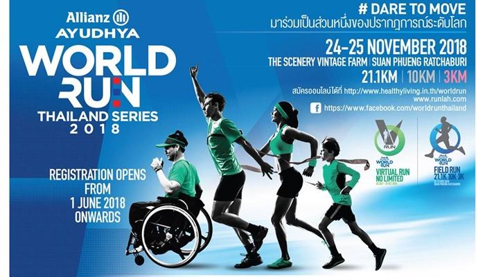 """Allianz Ayudhya World Run Thailand Series 2018"" เพราะทุกก้าวที่วิ่ง จะเปลี่ยนเป็นพลังให้มูลนิธิคนพิการไทย"