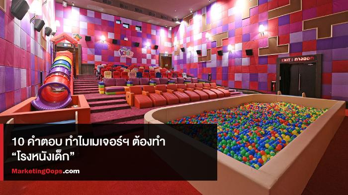 """10 คำตอบทำไม เมเจอร์ ซีนีเพล็กซ์ต้องทำ """"โรงหนังเด็ก"""" แห่งแรกในไทย"""