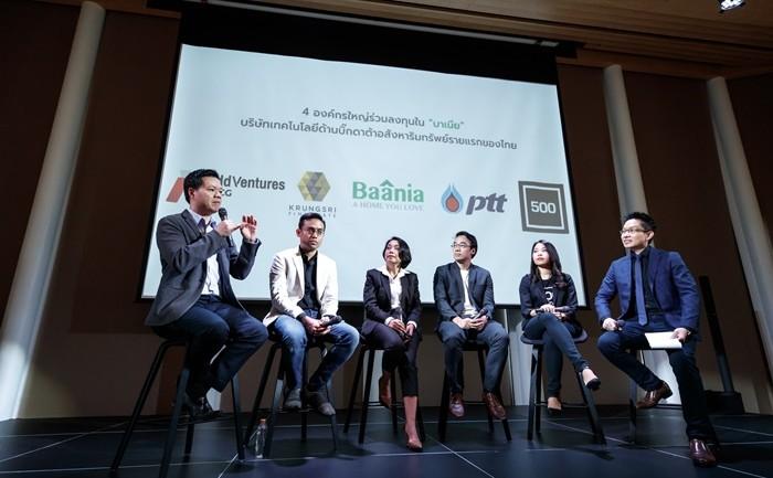 """4 ธุรกิจใหญ่ร่วมลงทุนใน """"บาเนีย"""" บริษัทเทคโนโลยีที่พัฒนา Big Data ด้านอสังหาริมทรัพย์รายแรกของไทย"""