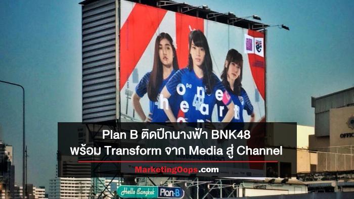 BNK48 เตรียมติดปีกนางฟ้าให้ Plan B พร้อม Transform จาก Media สู่ Channel