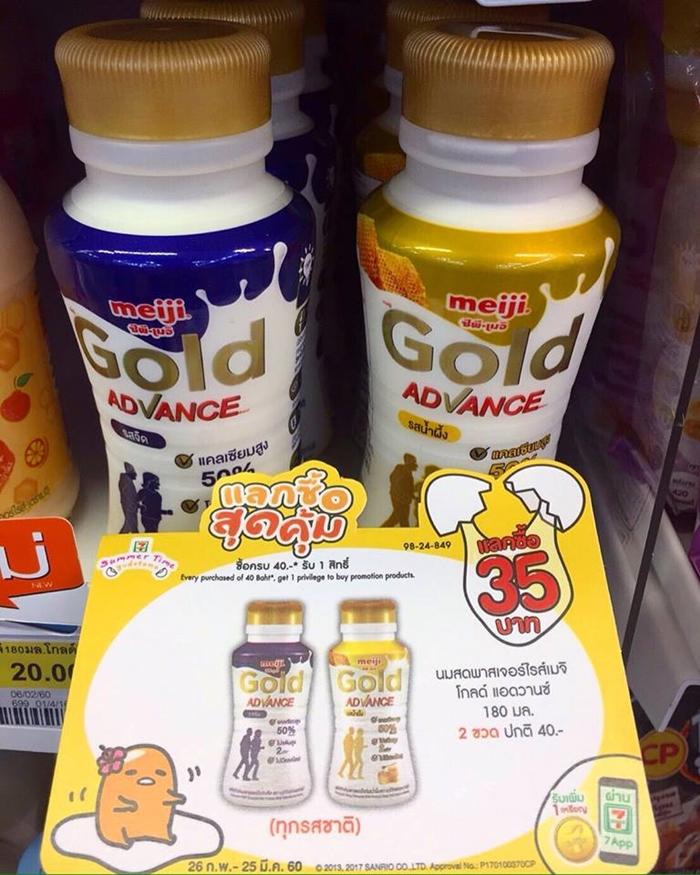 Resize CP Meiji Gold Advance