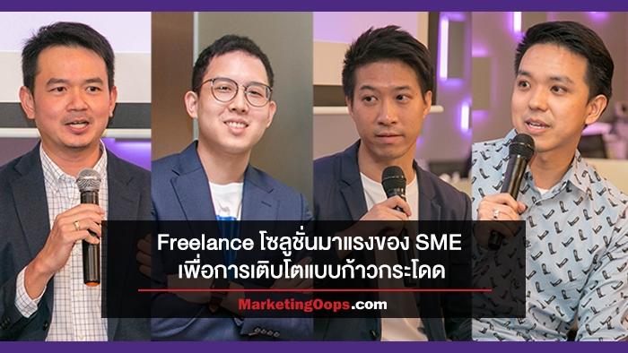 เพิ่มยอดขาย ขยายการเติบโต ด้วย Freelance Solution ทางเลือกใหม่สำหรับ SME ยุคดิจิทัล