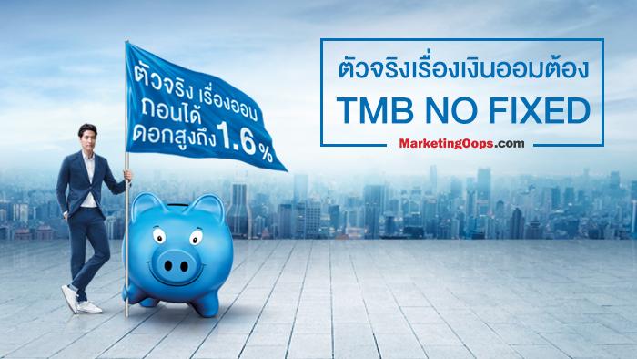 ตัวจริงเรื่องเงินออมต้อง TMB NO FIXED