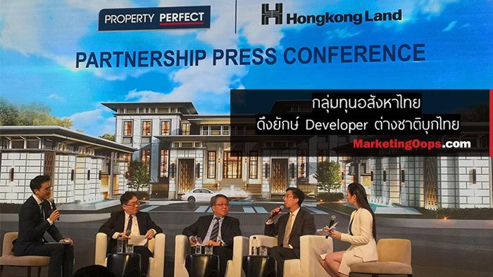 """Collaboration Strategy"" แนวรบใหม่ ""อสังหาฯ ไทย"" ดึงยักษ์ Developer ต่างชาติบุกไทย"