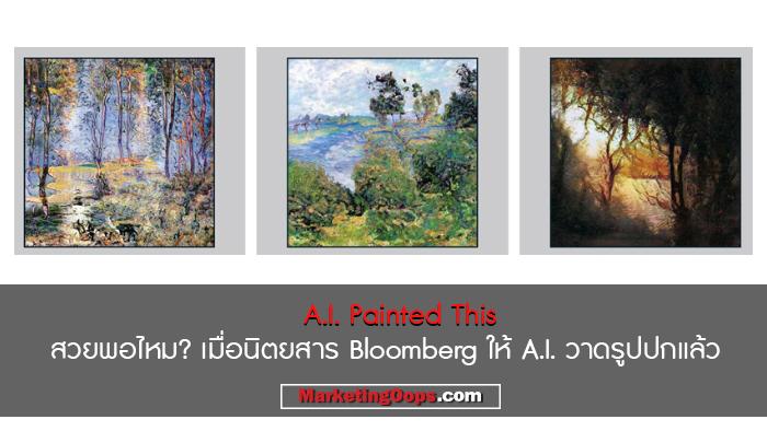 A.I. จะแย่งงานศิลปินหรือไม่? เมื่อภาพปกนิตยสาร Bloomberg ก็ยังใช้ A.I.วาดแล้ว
