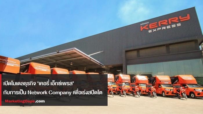 เปิดโมเดลธุรกิจ 'เคอรี่ เอ็กซ์เพรส' กับการเป็น Network Company เพื่อเร่งสปีดโต และการจับมือ VGI เปิดบริการ 'Delivery man' ช่วง Q3 ปีนี้