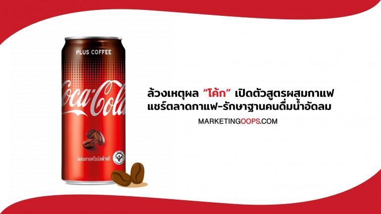 """ล้วงเหตุผล """"โค้ก"""" เปิดตัวสูตรผสมกาแฟ แชร์ตลาดกาแฟ 5 หมื่นล้าน-รักษาฐานคนดื่มน้ำอัดลม"""