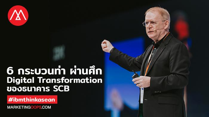 6 กระบวนท่า ผ่านศึก Digital Transformation ของธนาคาร SCB #IBMThinkAsean