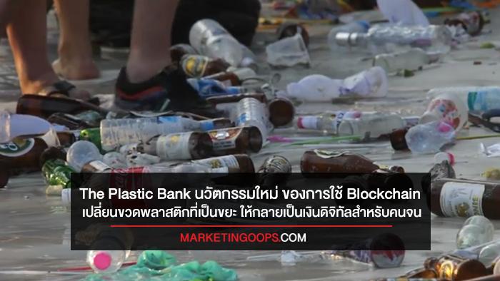 The Plastic Bank นวัตกรรมใหม่ ของการใช้ Blockchain เปลี่ยนขวดพลาสติกที่เป็นขยะ ให้กลายเป็นเงินดิจิทัลสำหรับคนจน