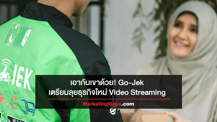 ถ้าไม่อยากถูกดิสรัพท์ต้องทำหลายธุรกิจ Go-Jek หันไปจับ Video Streaming กับเขาบ้างแล้ว