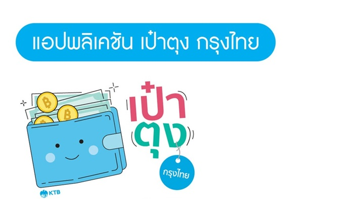 TC_Brochure_KTBเป๋าตุง_20Nov17