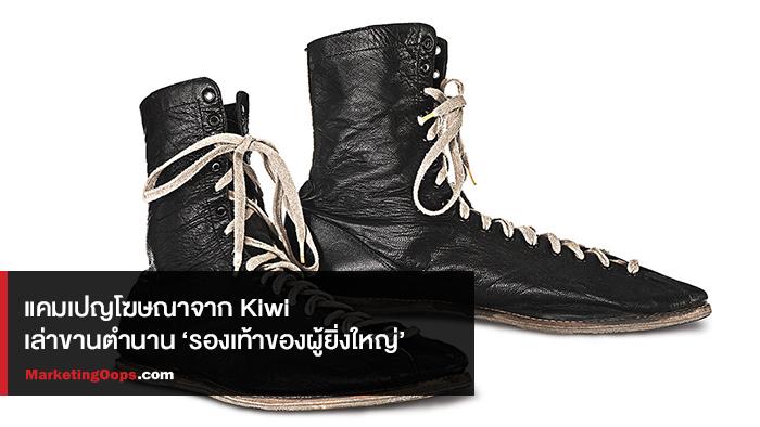 โฆษณาที่เล่าขานตำนาน 'รองเท้าของผู้ยิ่งใหญ่' จาก Kiwi