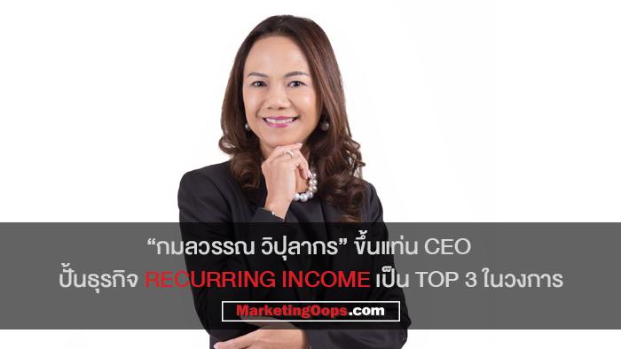 """""""ออริจิ้น"""" ร่วมทุน """"โนมูระ"""" ผุดมิกซ์ยูส ORIGIN24 พร้อมดึง BIG NAME นั่งแท่น CEO กลุ่ม RECURRING INCOME"""