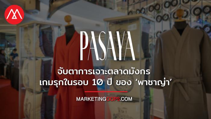 จับตาการเจาะตลาดมังกร เกมรุกในรอบ 10 ปี ของ 'พาซาญ่า'