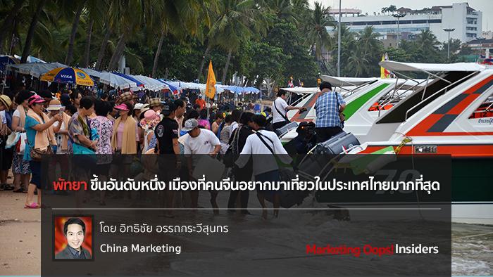 พัทยาขึ้นอันดับหนึ่ง เมืองที่คนจีนอยากมาเที่ยวในประเทศไทยมากที่สุด