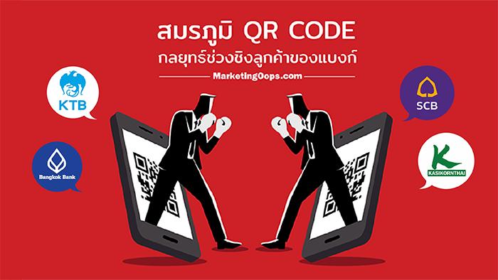 สมรภูมิ QR Code กลยุทธ์ช่วงชิงลูกค้าแบงก์ ศึกเดือดจากปรับทัพ-เปิดแนวรบ-เร่งเสริมพันธมิตร สู้ถึงชำระเงินข้ามประเทศ