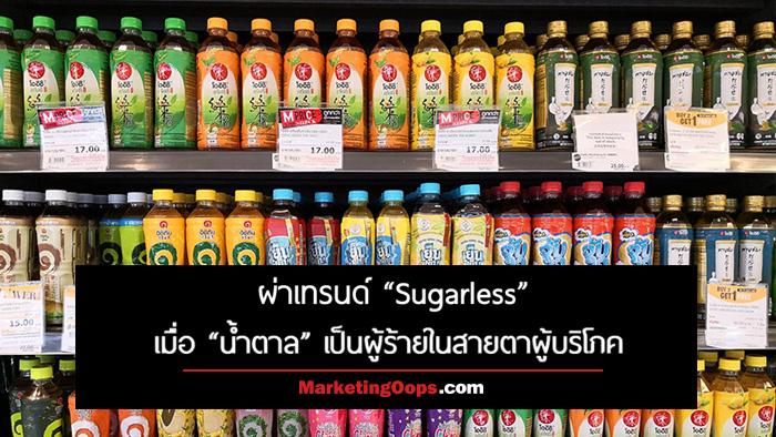 """ผ่าเทรนด์อาหาร-เครื่องดื่ม """"Sugarless"""" ในยุคที่ """"น้ำตาล"""" กลายเป็นผู้ร้ายในสายตาผู้บริโภค"""
