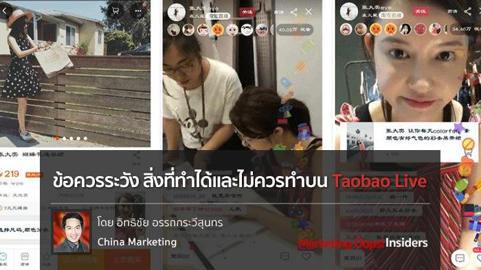 ข้อควรระวัง! สิ่งที่ทำได้และไม่ควรทำบน Taobao Live