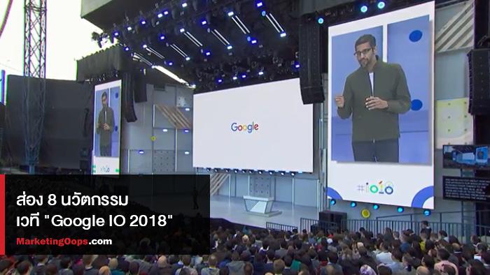 """พาไปส่อง 8 นวัตกรรมห้ามพลาด ที่ Google แจ้งเกิดบนเวที """"IO 2018″"""