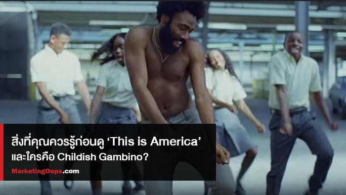 Childish Gambino คือใคร? และสิ่งที่คุณควรรู้ในเพลง This Is America เอ็มวีที่ไวรัลที่สุดในตอนนี้