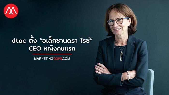 "dtac แต่งตั้ง CEO หญิงคนแรก! ดึง ""อเล็กซานดรา ไรช์"" ลูกหม้อเทเลนอร์ คุมธุรกิจสื่อสารไทย"