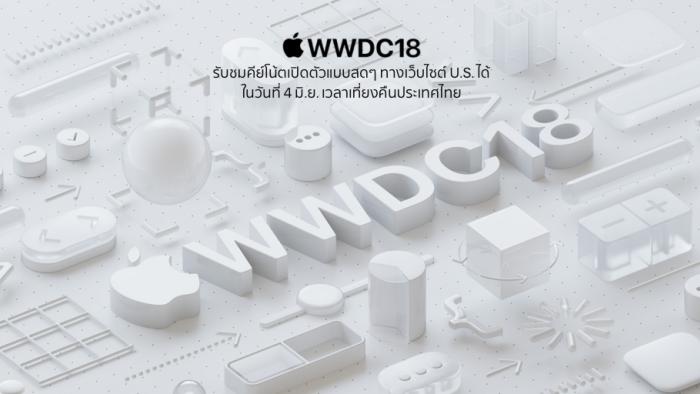 """เตรียมซูมนวัตกรรม """"WWDC18″ เดาลีลา Apple ซุ่มไม้เด็ดอะไร เกทับคู่แข่ง"""