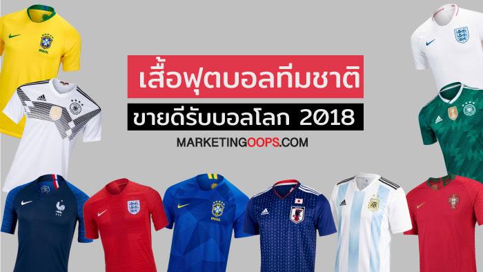 '10 อันดับ' เสื้อฟุตบอลทีมชาติขายดีรับบอลโลก 2018