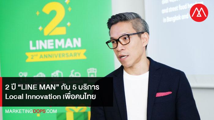 10 ข้อที่จะทำให้คุณรู้จัก LINE MAN มากขึ้นในฐานะ Local Innovation บริการเพื่อคนไทย