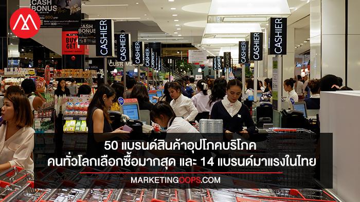 เปิดผล 50 แบรนด์สินค้าอุปโภคบริโภค คนทั่วโลกเลือกซื้อมากสุด และ 14 แบรนด์มาแรงในไทย