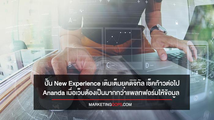 ปั้น New Experience เติมเต็มยุคดิจิทัล เช็คก้าวต่อไป Ananda เมื่อเว็บต้องเป็นมากกว่าแพลทฟอร์มให้ข้อมูล