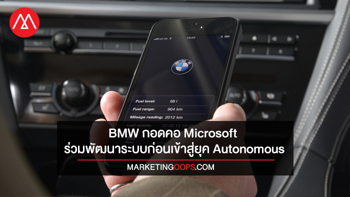BMW มองการณ์ไกลจับเจ้าพ่อไอที Microsoft เข้าพวก เปิดยุค Pre-Autonomous
